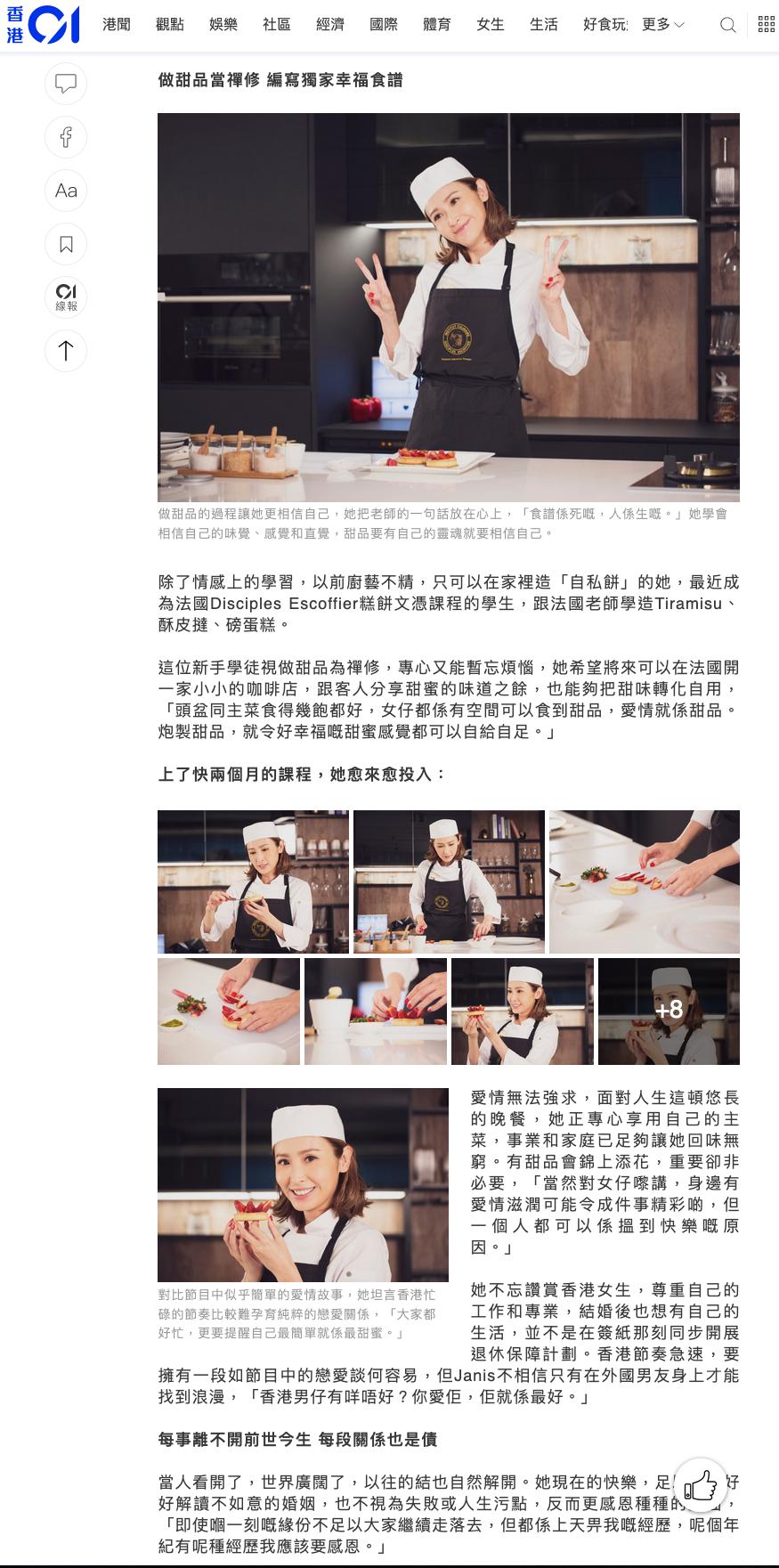 HK01.com-13.11.2018